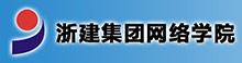 浙建集團網絡學院