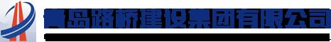 青岛路桥建设集团有限公司