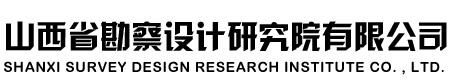 山西省勘察設計研究院有限公司