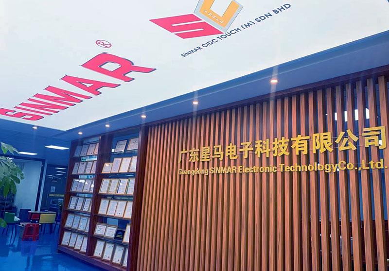 廣東星馬電子科技有限公司