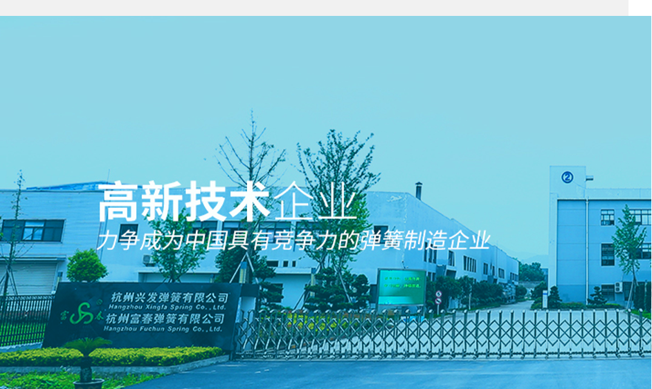 Xingfa Spring