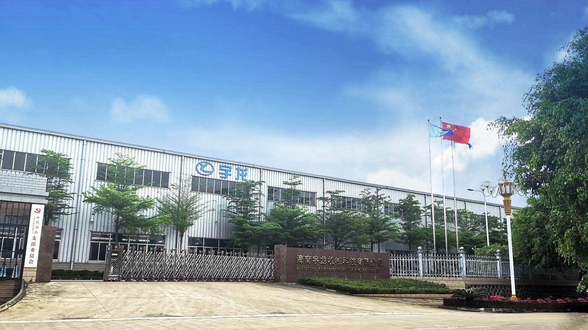 海南宇龙机械科技有限公司