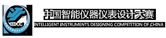 中国智能仪器仪表设计大赛