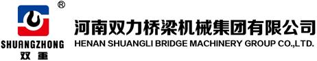 河南雙力橋梁機械有限公司