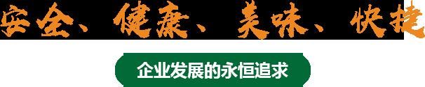 青島日辰食品股份有限公司