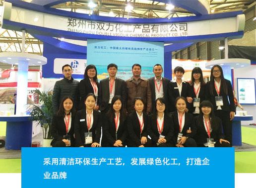 鄭州市雙力化工產品有限公司