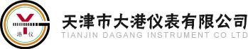 天津市大港仪表有限公司