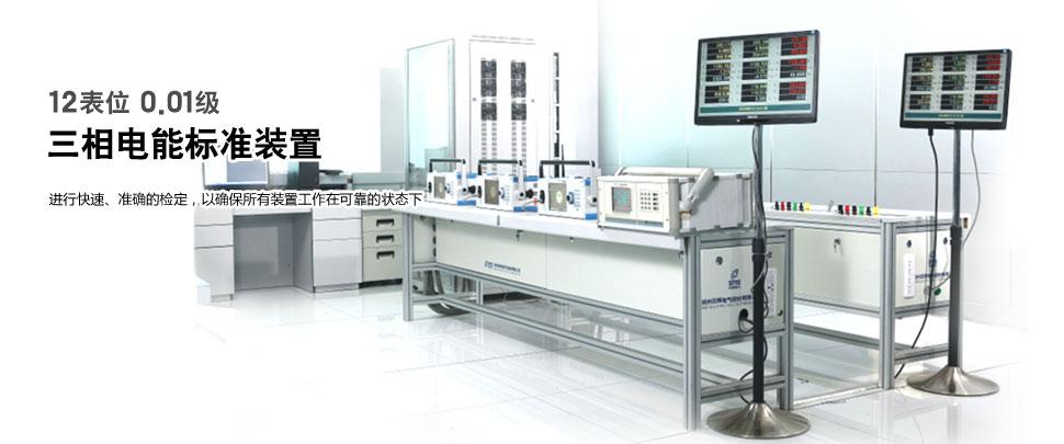電能計量標準與檢測設備