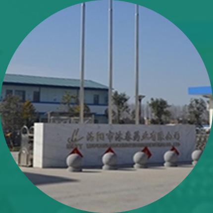 洛陽市沐春藥業有限公司