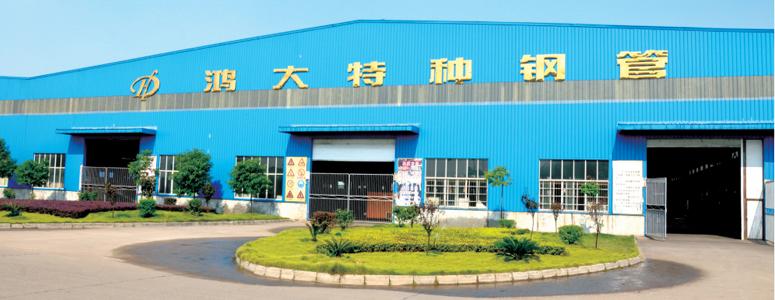 衡阳隆运官网手机登录特种钢管股份有限公司