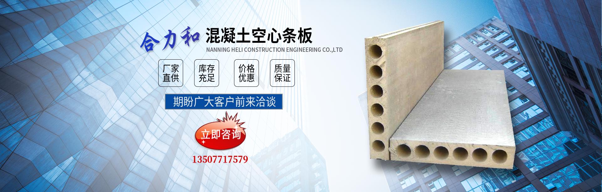 南寧市合力和建筑工程有限公司