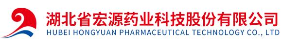 湖北省宏源藥業科技股份有限公司