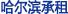 黑龙江比优特商业集团有限公司