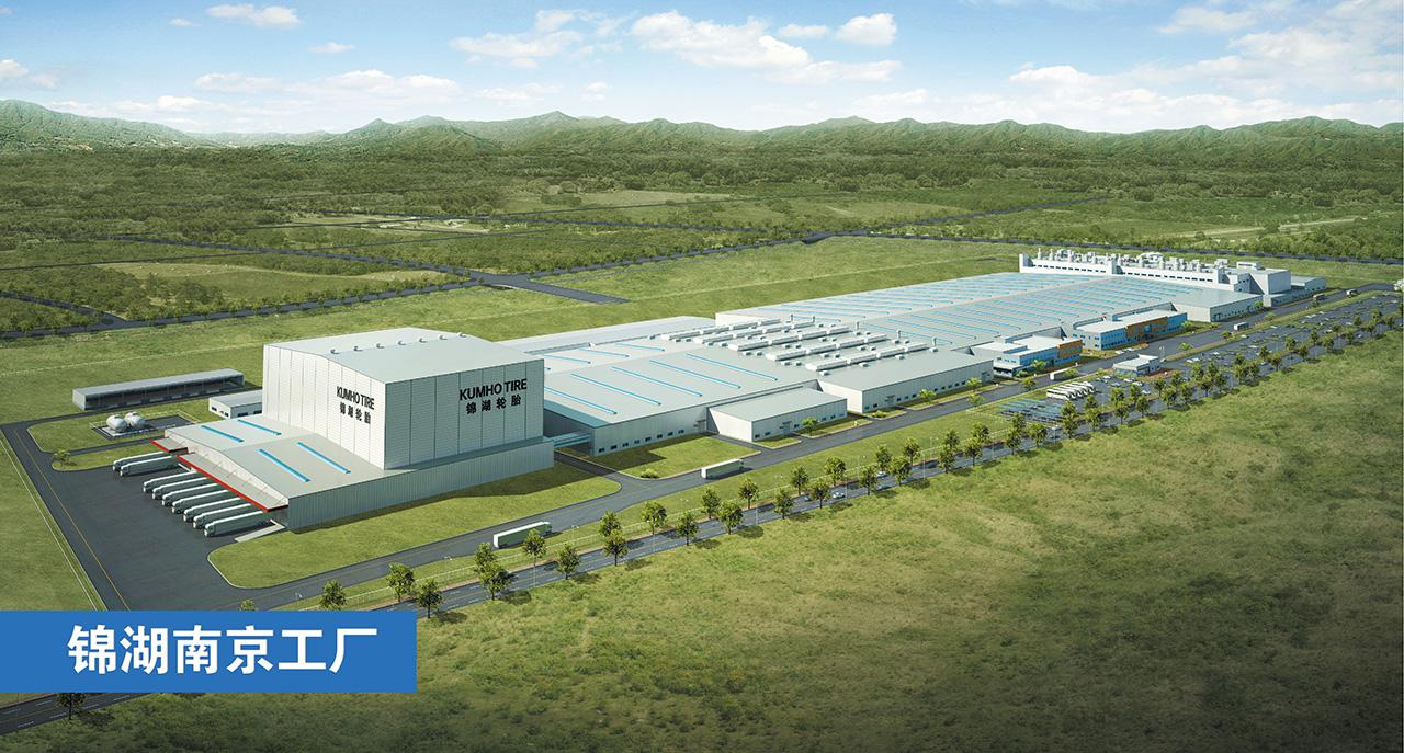 錦湖南京工廠