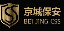 北京京城保安服務有限公司