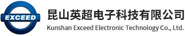 昆山英超電子科技有限公司