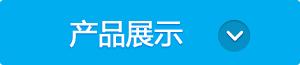 浙江跨躍印刷有限公司