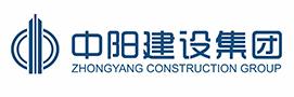 中陽建設集團