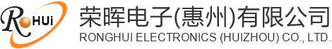 榮暉電子(惠州)有限公司