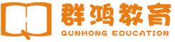 上海群鴻教育發展有限公司