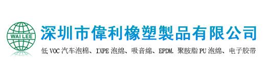 深圳市偉利橡塑制品有限公司