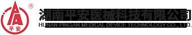 湖南平安醫械科技有限公司