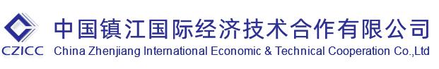 鎮江國際經濟技術合作有限公司