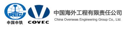 中國海外工程有限責任公司