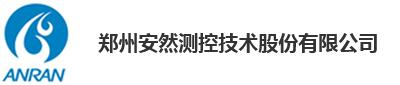 鄭州安然測控技術股份有限公司