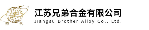 江蘇兄弟合金有限公司