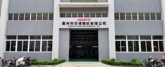 惠州市華博精機有限公司