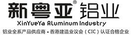 新粤亚铝业
