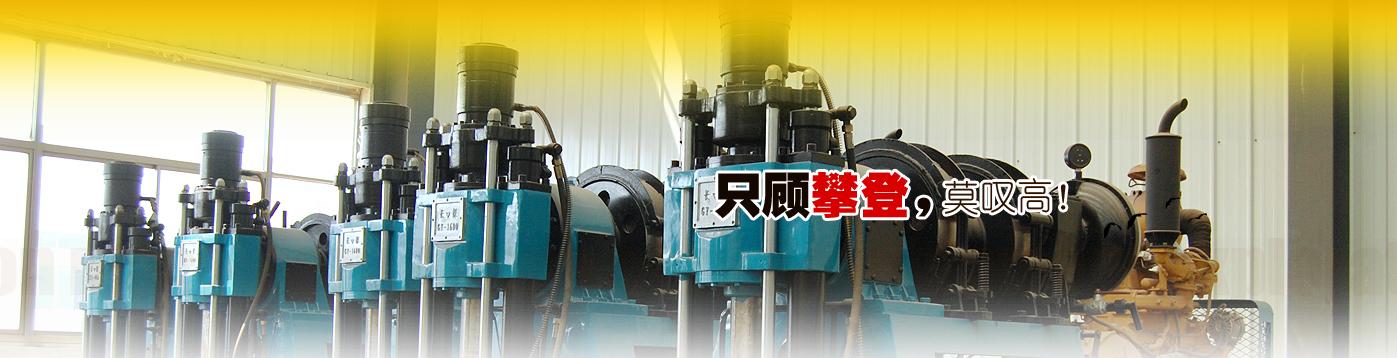 长沙探矿机械厂