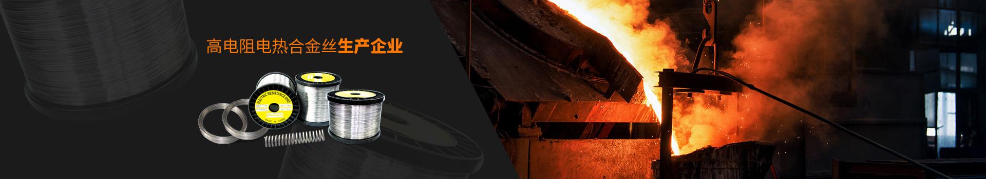 高電阻電熱合金絲生產企業