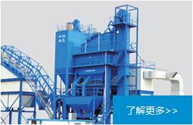 LB系列沥青混合料搅拌设备