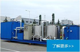 HRS系列沥青乳化设备