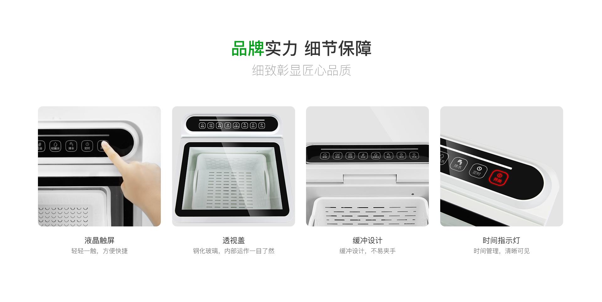 果蔬清洗機