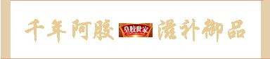 東阿生力源阿膠股份有限公司