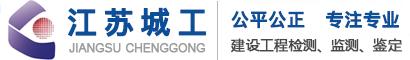 江蘇城工建設科技有限公司