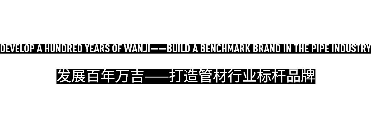 发展百年万吉——打造管材行业标杆品牌