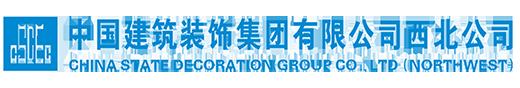 中國建筑裝飾集團有限公司西北公司