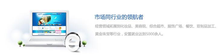 黑龍江比優特商業集團有限公司