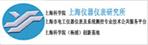 上海仪器仪表研究所