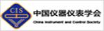中国仪器仪表学会