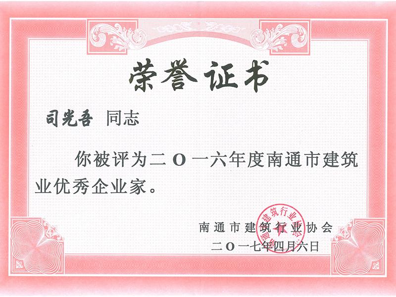 司光吾獲南通市優秀企業家稱號