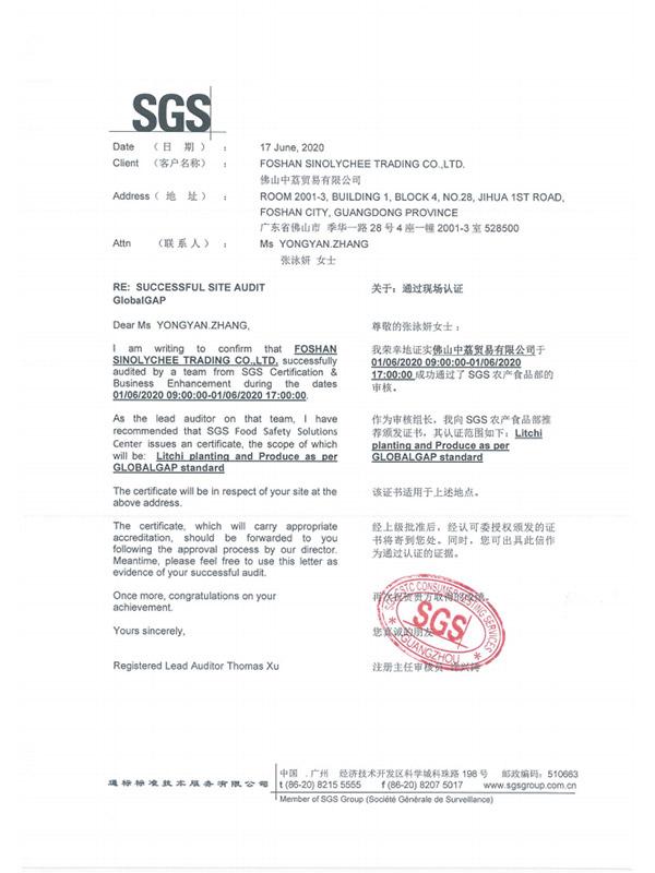 佛山中荔審核通過證明-SGS