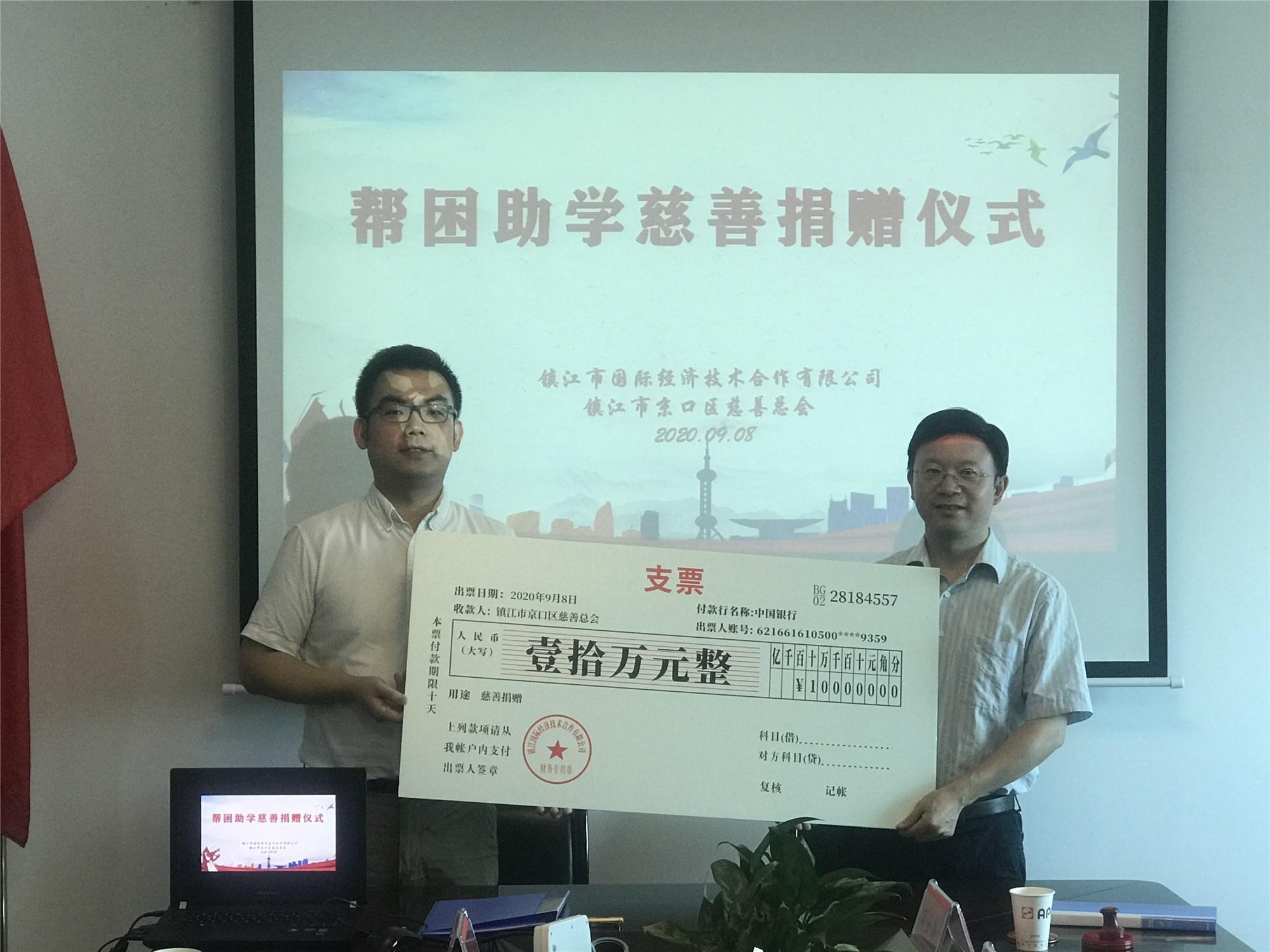 鎮江國際(CZICC)開展慈善捐助活動