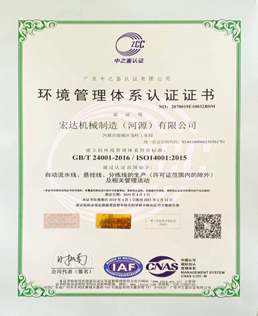 资质荣誉-ISO14001(中)