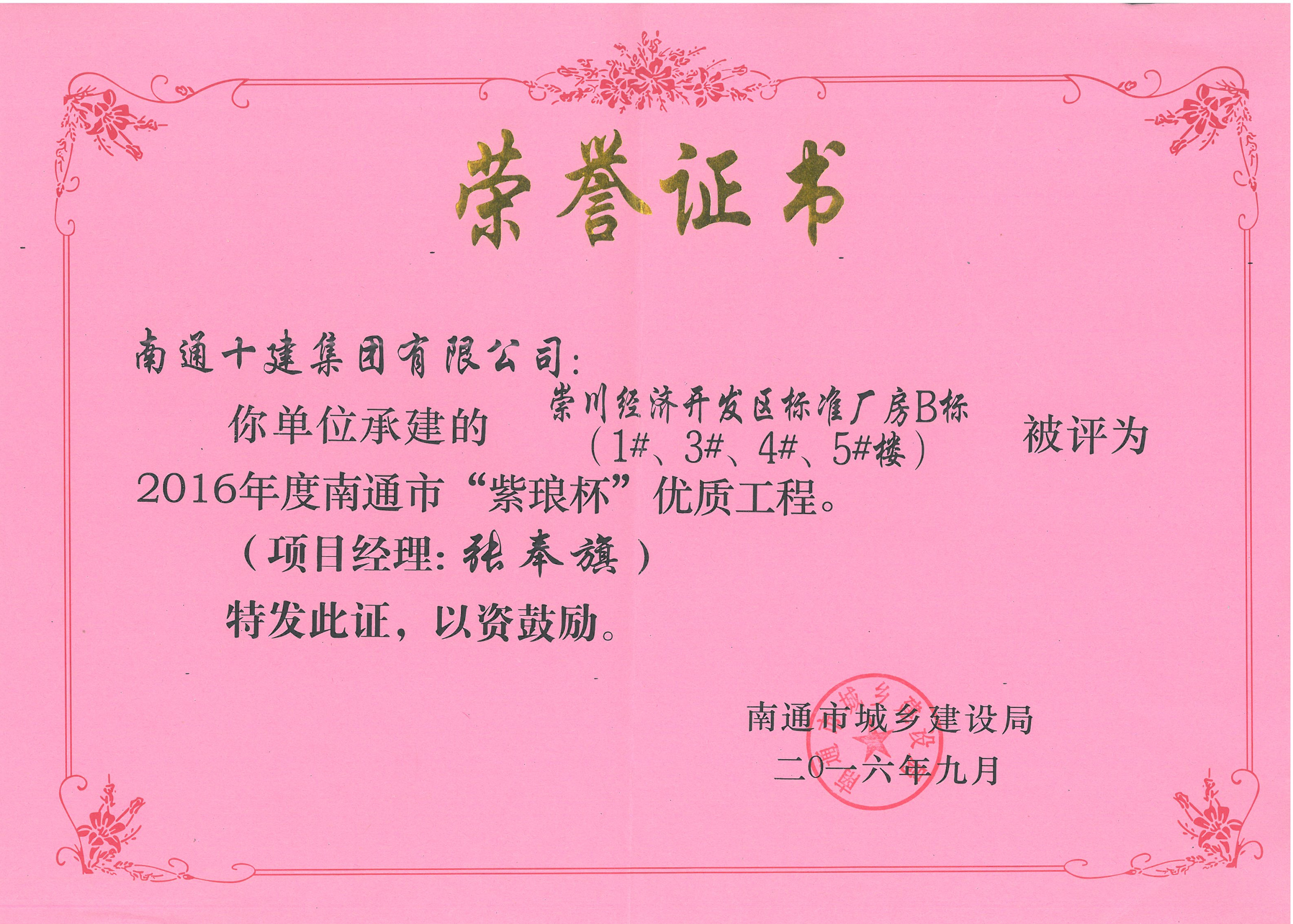崇川經濟開發區標準廠房B標紫瑯杯證書