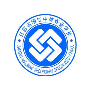 江蘇省靖江中等專業學校